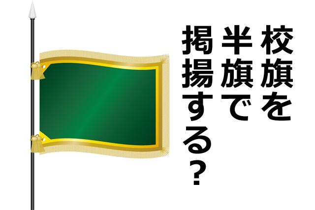 校旗を半旗で掲揚する?