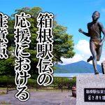 箱根駅伝の応援における注意点