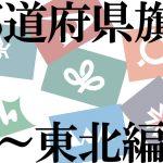 都道府県旗-東北編