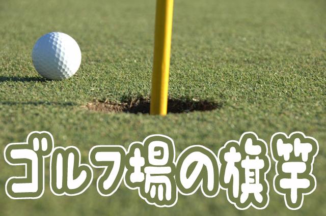 ゴルフ場の旗竿