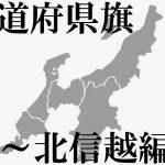 都道府県旗~北信越編~