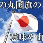 日の丸国旗の意味や由来