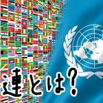 国連とは?
