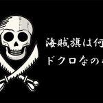 海賊旗は何故ドクロなのか