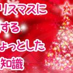 クリスマスの豆知識