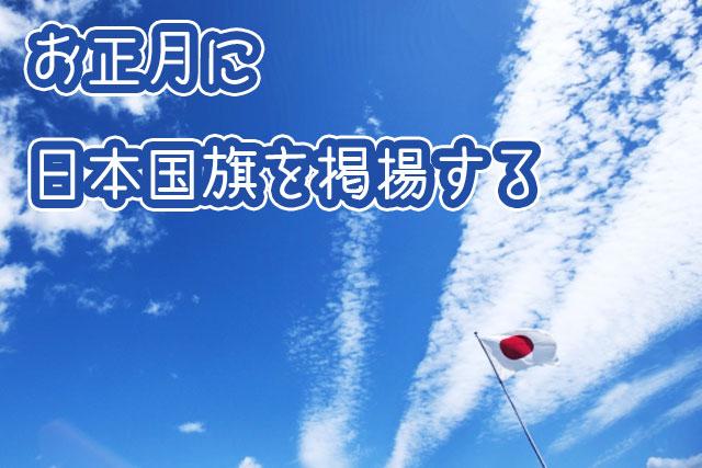 お正月に日本国旗を掲揚する